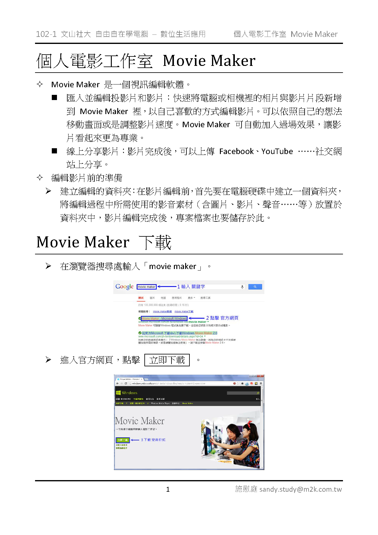 12 個人電影工作室 Movie Maker 頁面 1